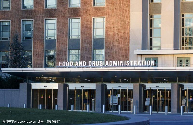 国外旅游美国食品和药物管理局图片