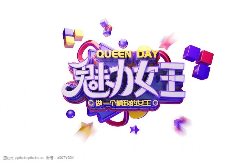 字体标题魅力女王主题字图片