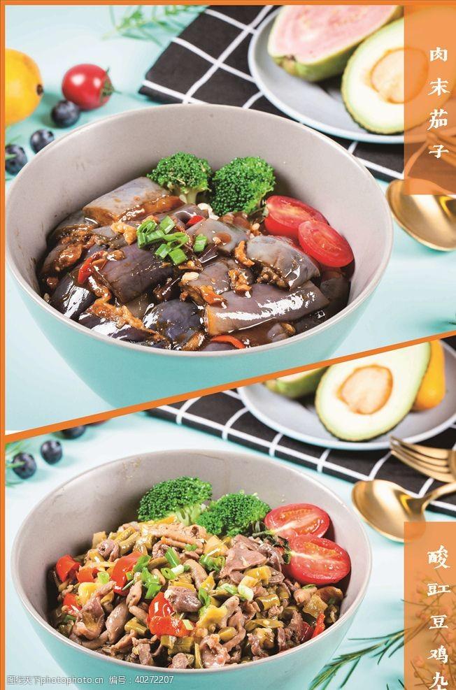 诱惑美食菜单图片