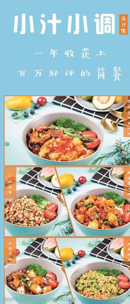 开业宣传美食海报图片