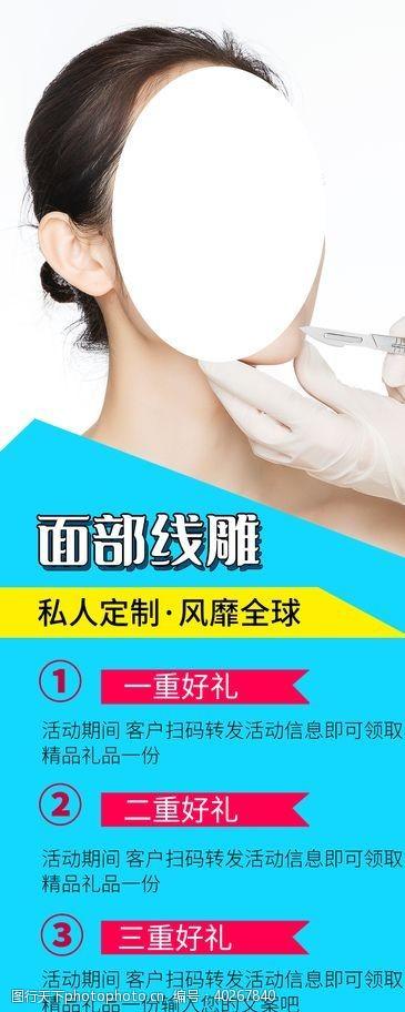 医疗广告面部线雕图片