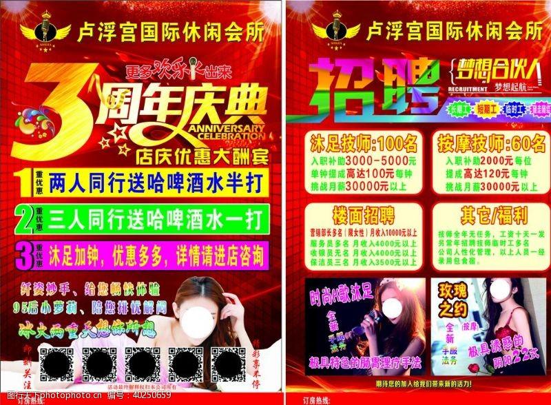 沐足推拿宣传单周年庆海报图片