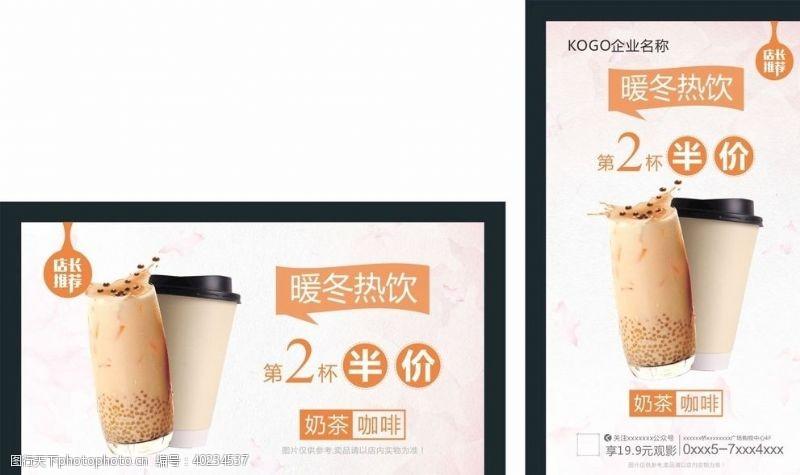 奶茶咖啡第二杯半价店长推荐暖冬图片