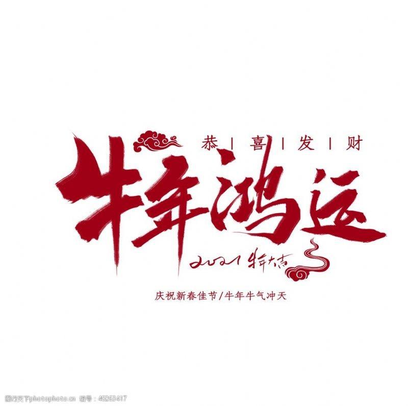艺术字设计牛年大吉图片