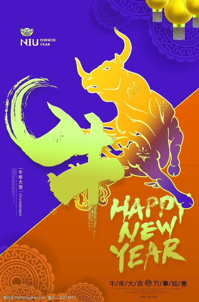 手牛年海报图片