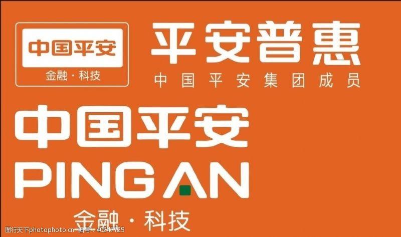 平安惠普中国平安logo图片