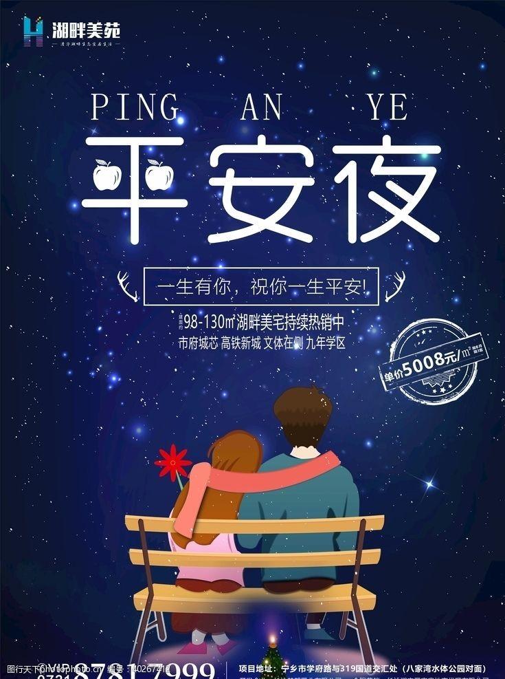 微信推广平安夜海报图片