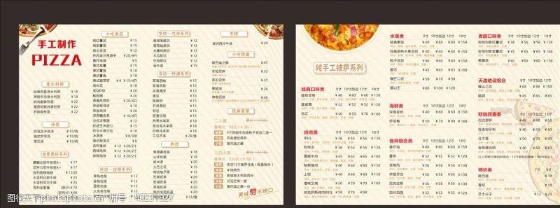 时尚菜单披萨价目表图片