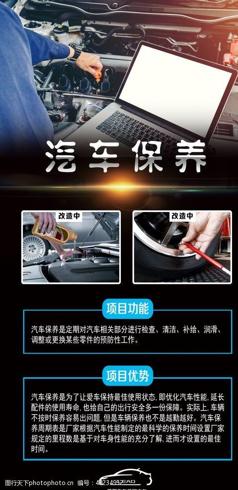 汽车保养图片