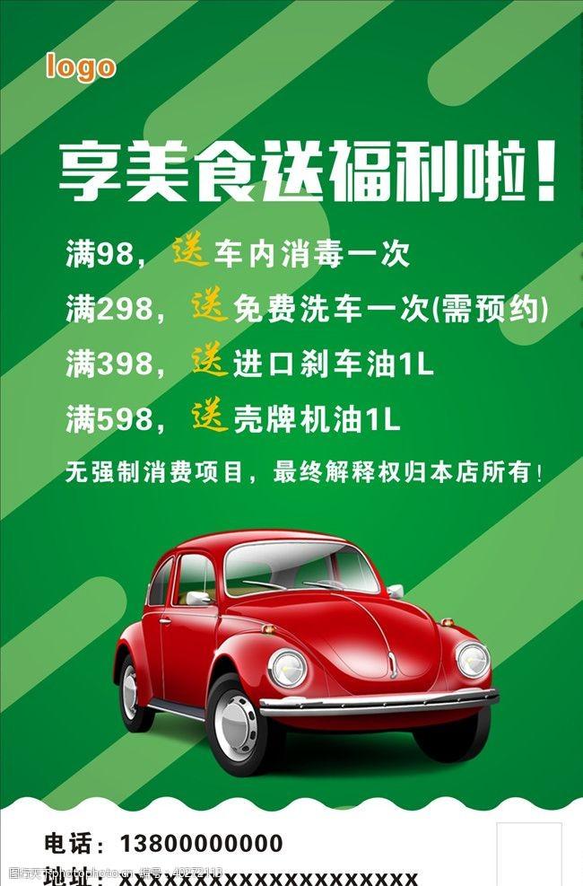 汽车维修汽车美容海报图片