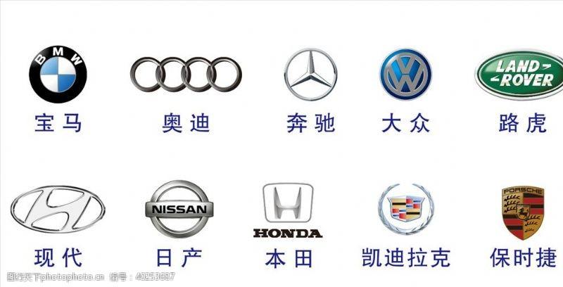 矢量设计汽车品牌logo图片