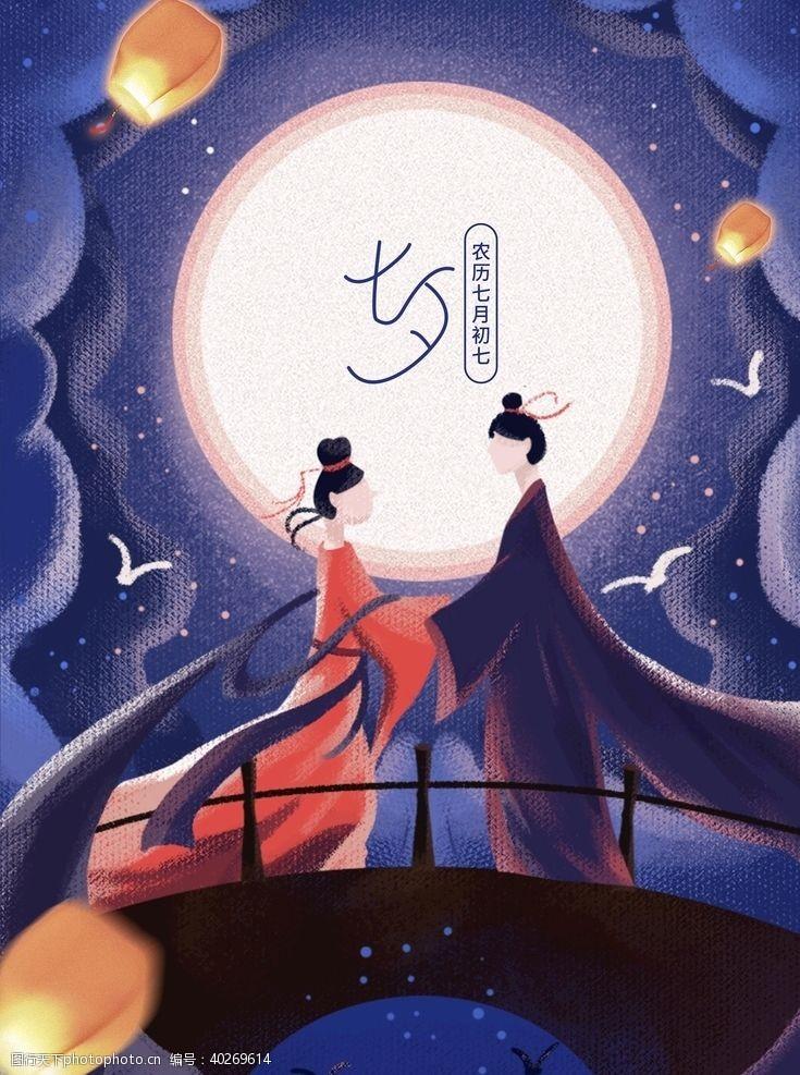 情人节海报情人节七夕节插画海报节气插画绘图片