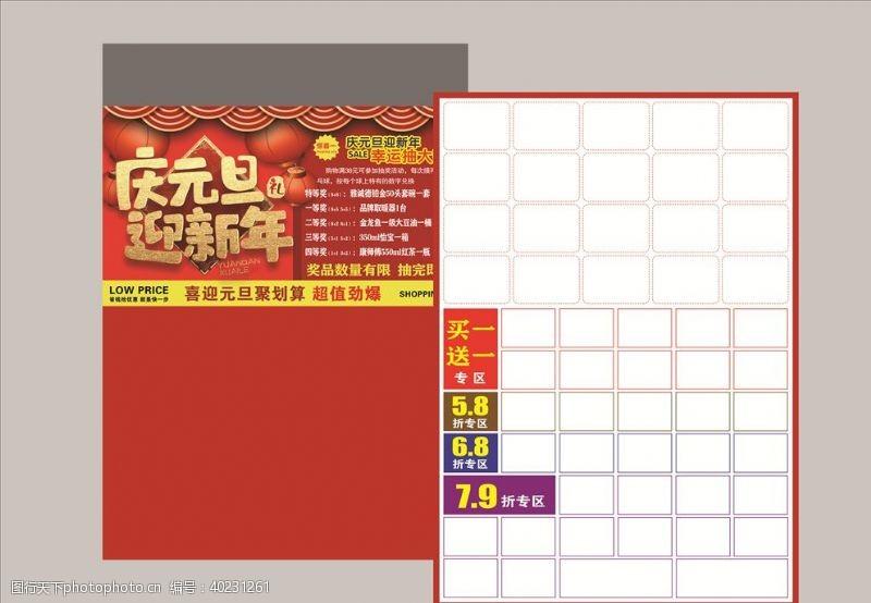 超市宣传单庆元旦迎新年图片