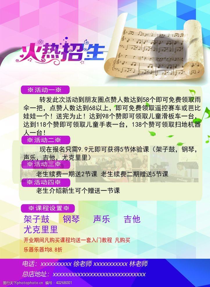 乐器琴行宣传单正面背面图图片