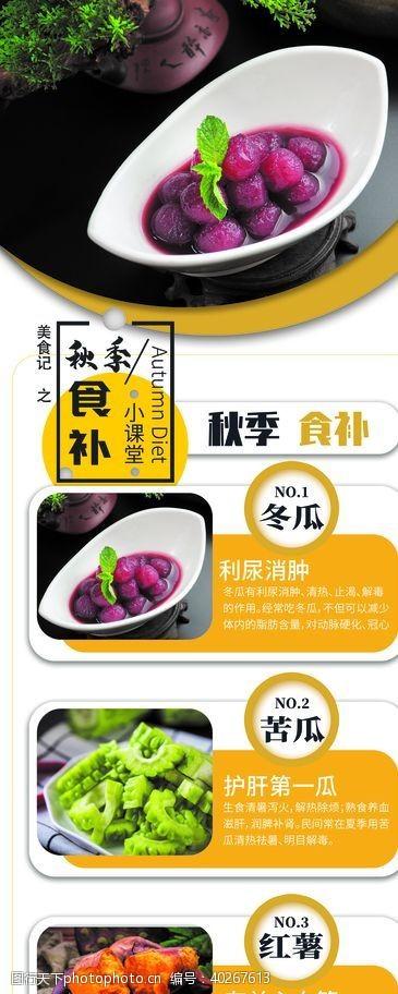 高档菜单秋季食补图片