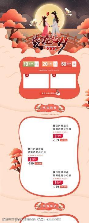 七夕情人节购物节促销活动首页图片