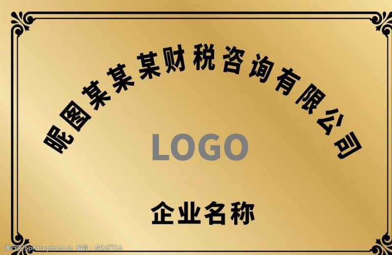 精致企业铜牌图片