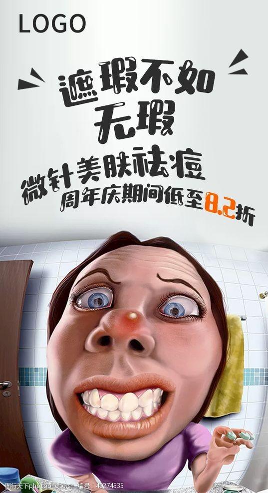 祛痘海报图片