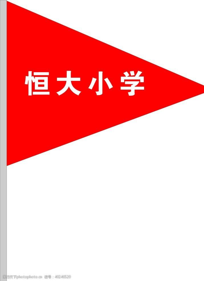 红旗三角旗图片