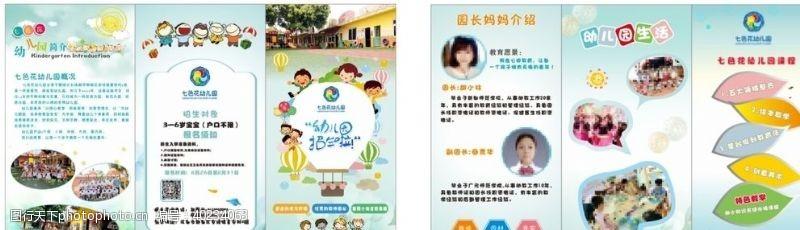 幼儿园海报三折页图片