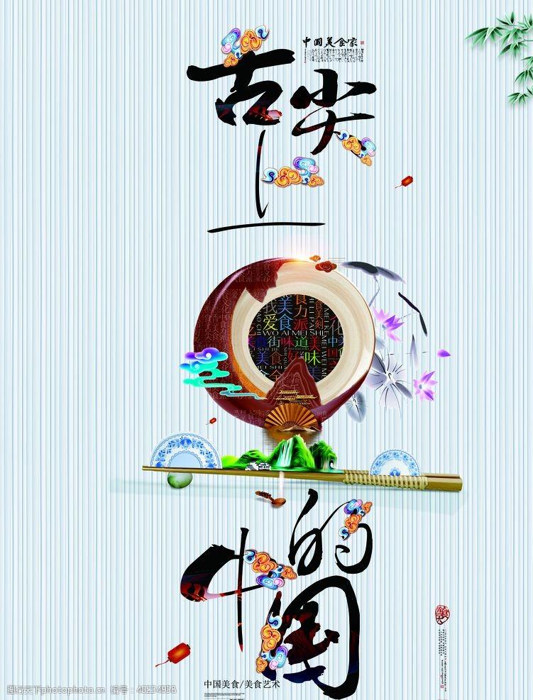 美食展板舌尖上的中国图片