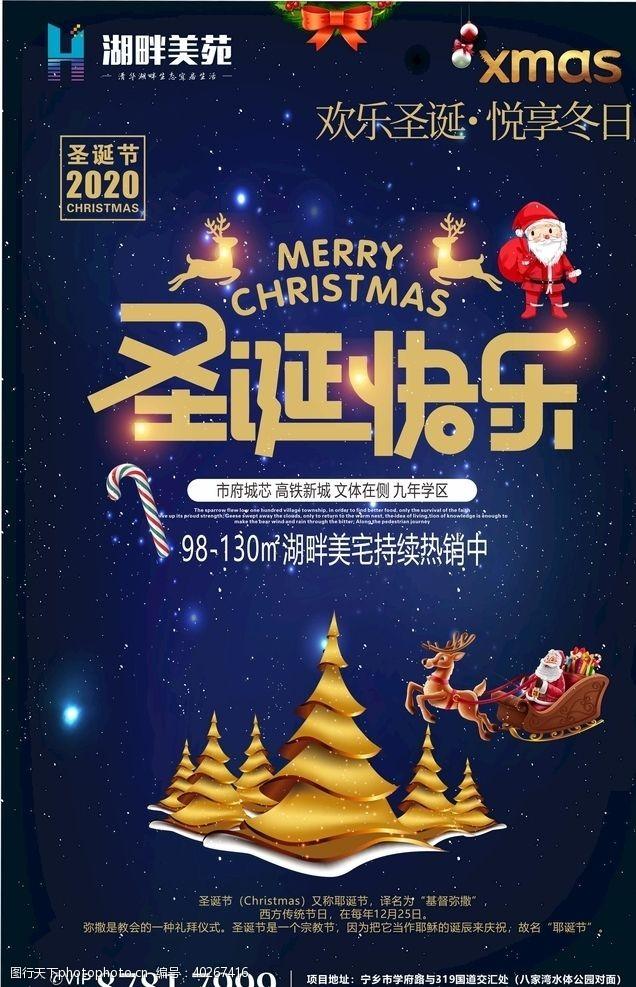微信推广圣诞节海报图片