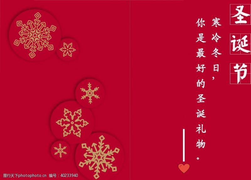 狂欢夜圣诞节贺卡图片