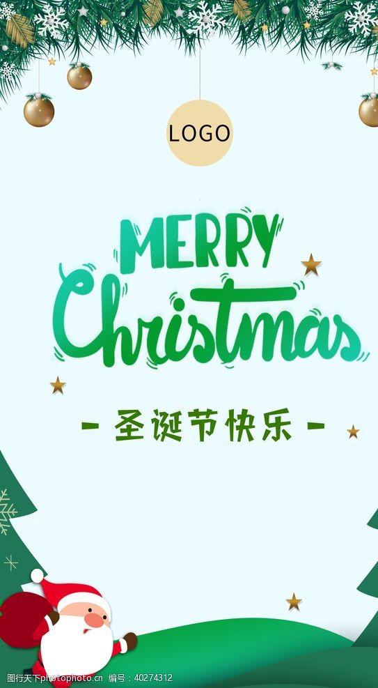 松树圣诞节快乐图片
