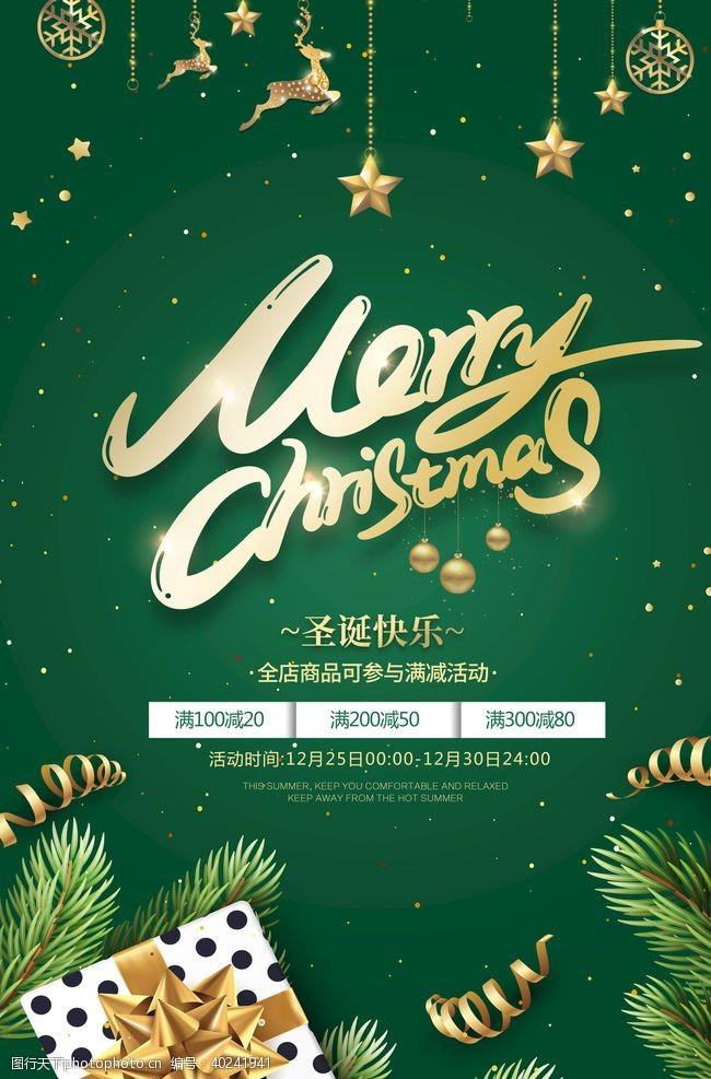 淘宝广告圣诞节绿金移动端海报图片