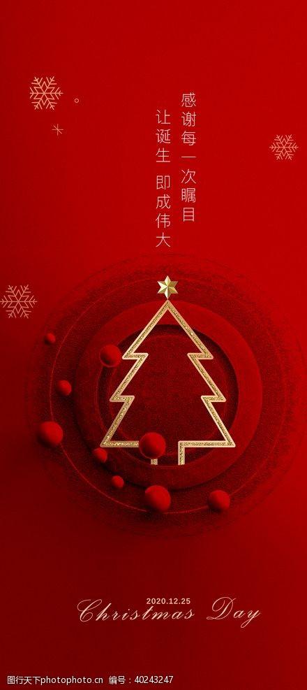 省钱圣诞节图片