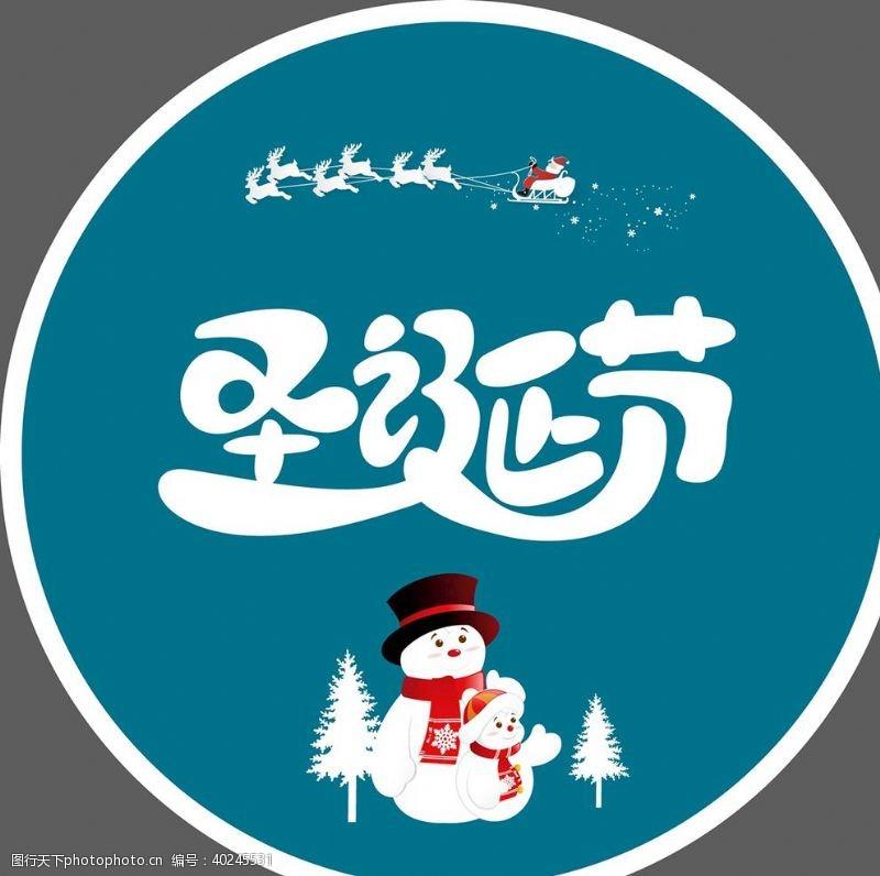 节日促销圣诞节元素图片