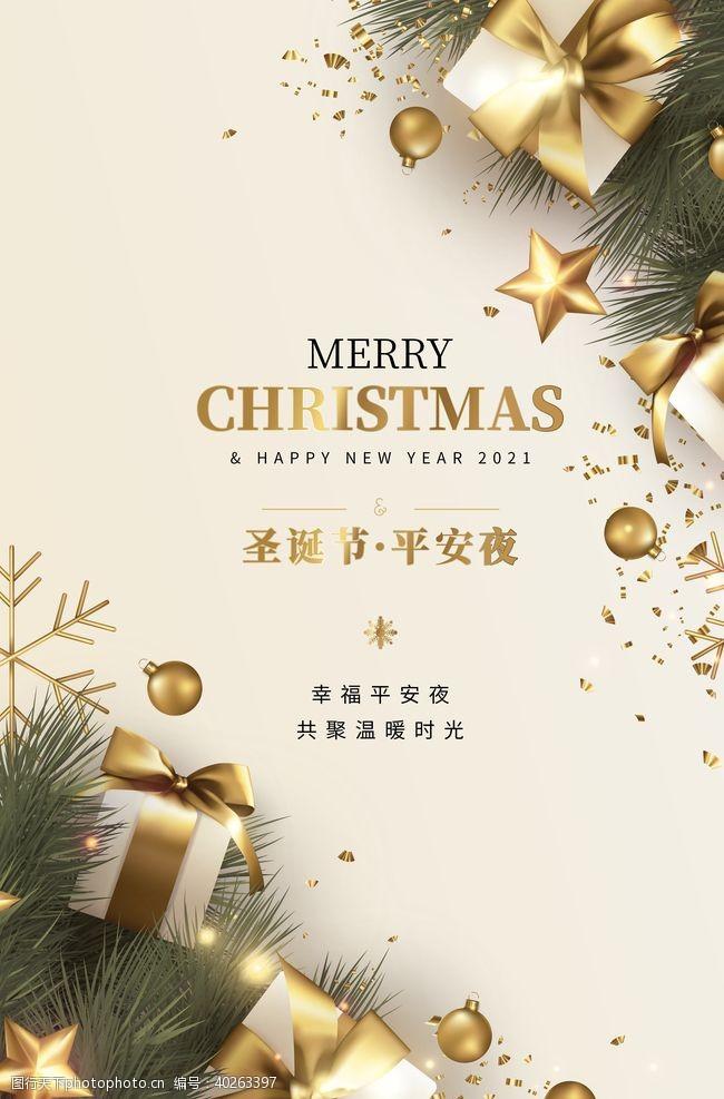 包装设计圣诞卡片图片