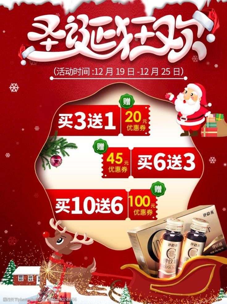 圣诞狂欢胶原蛋白图片