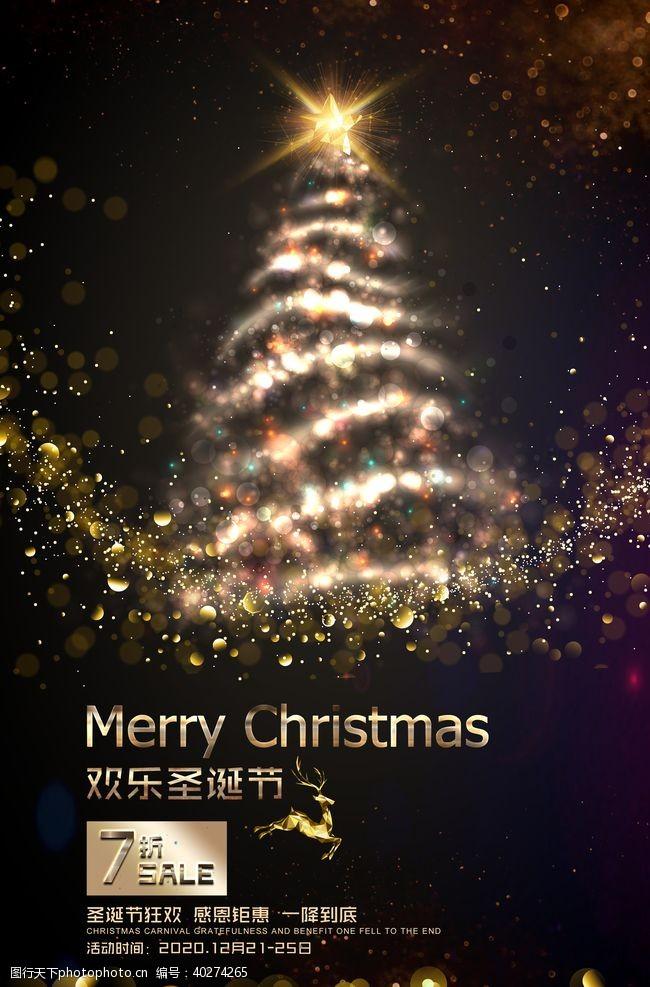 光芒圣诞树图片