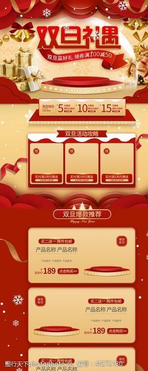 电商模板圣诞元旦电商设计图片
