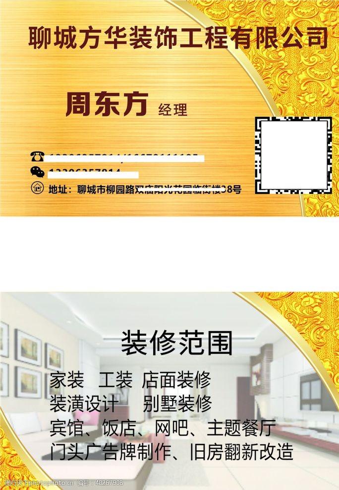 材料室内装修名片图片
