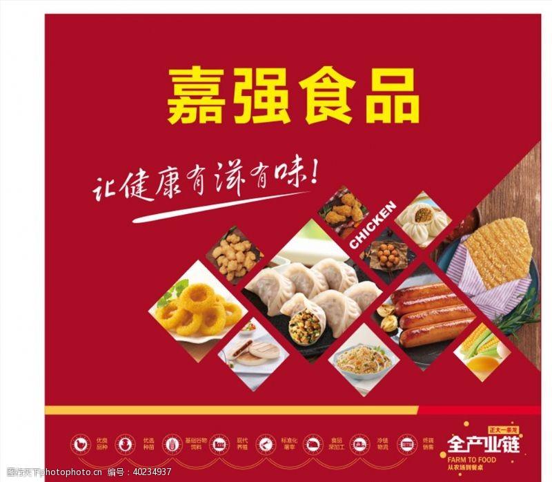 优惠促销食品海报图片