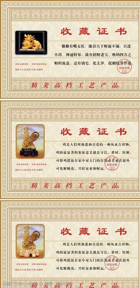 古典底纹收藏证书图片