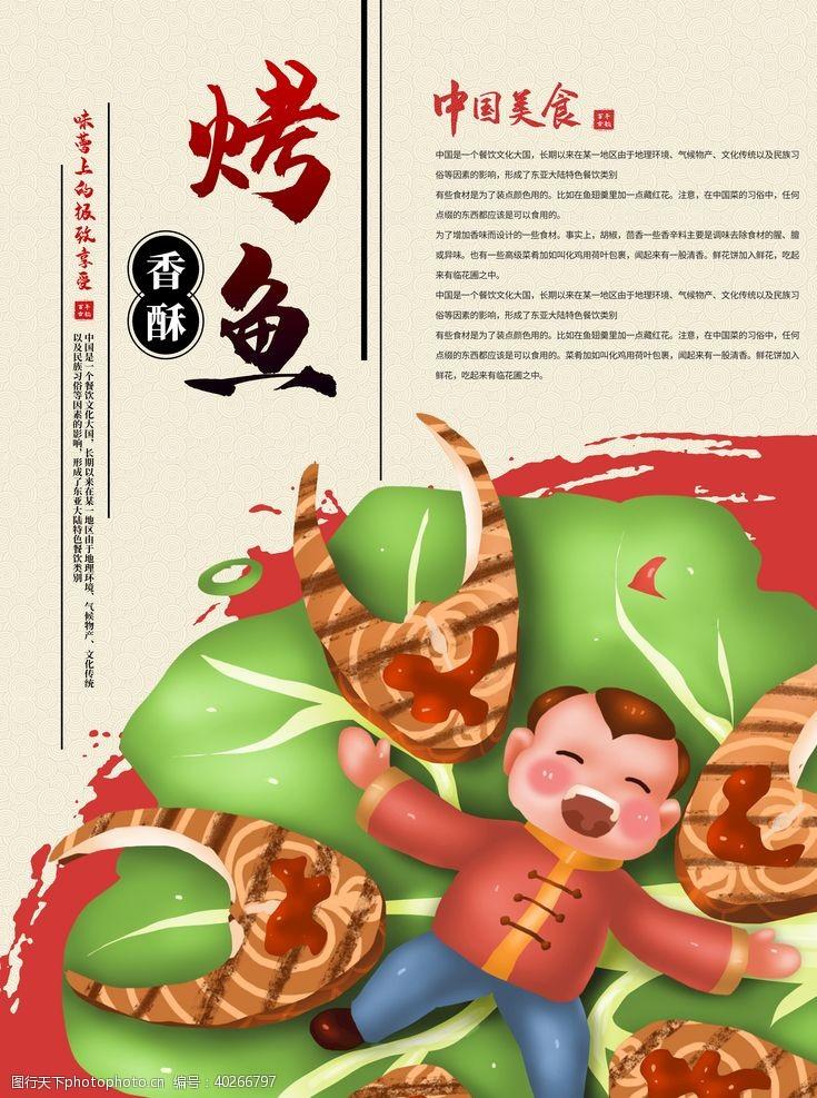 插画海报手绘中国风烤鱼系列海报图片
