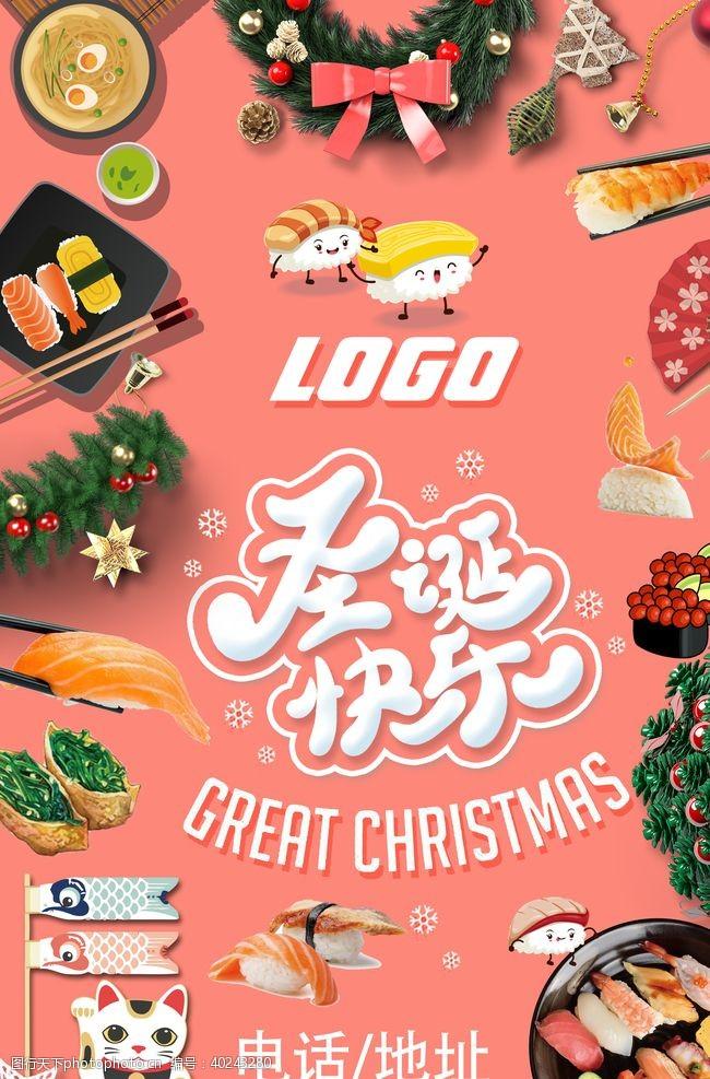 台卡寿司店圣诞节海报图片