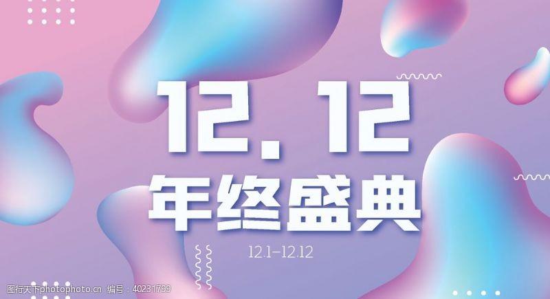 紫色背景双十二年终盛典展板图片