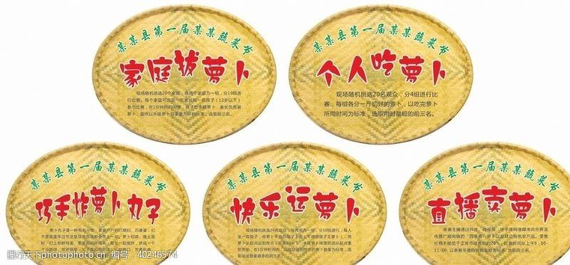 蔬菜节水果节萝卜节活动标牌图片
