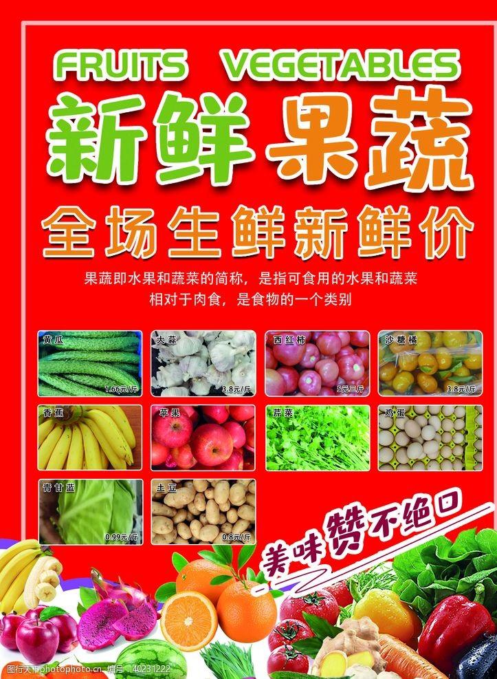 西红柿蔬菜水果图片