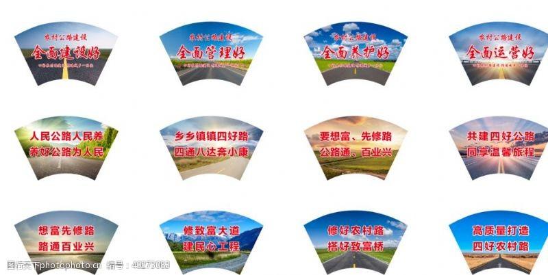 管四好农村路图片