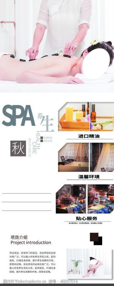 美容海报SPA养生图片