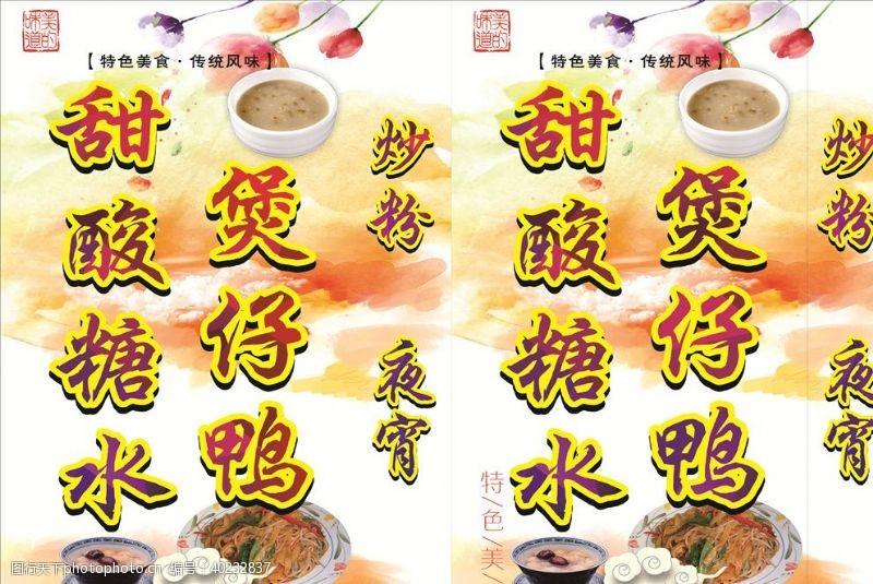 红枣糖水图片