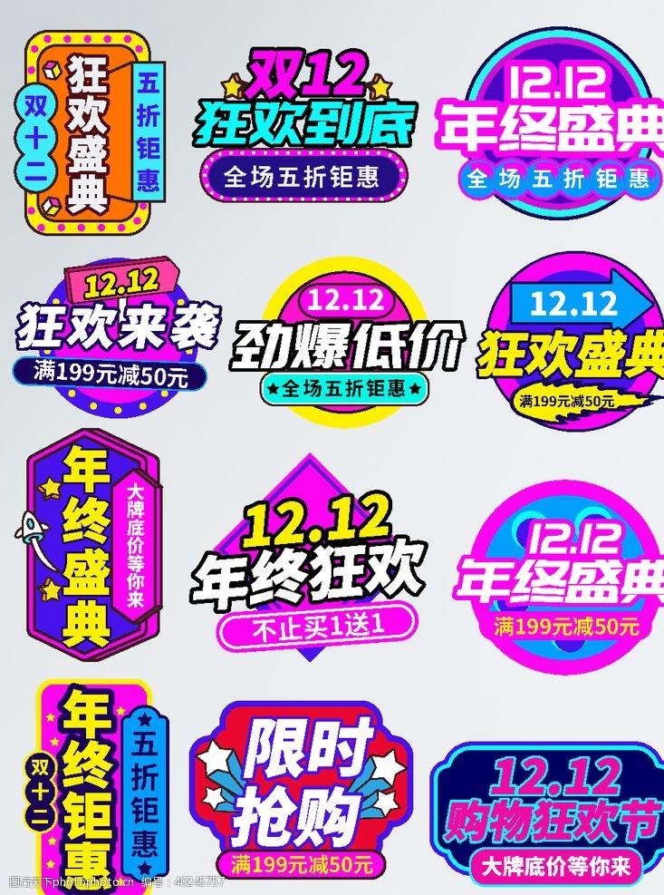 活动标签淘宝双十二促销标签图片