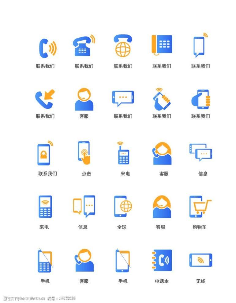 点击通讯图标icon图片