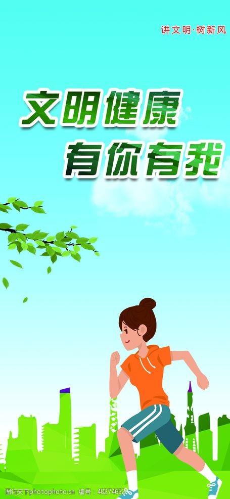 绿色文明健康有你有我公益广告图片