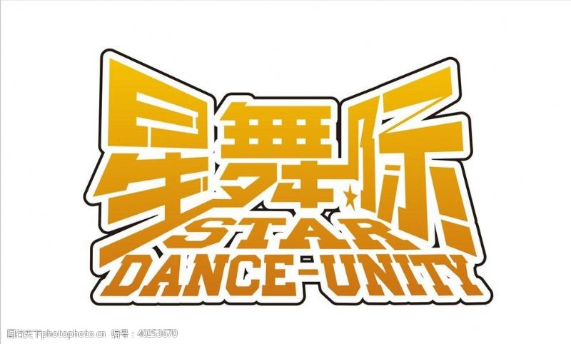 跳舞舞蹈logo分享图片